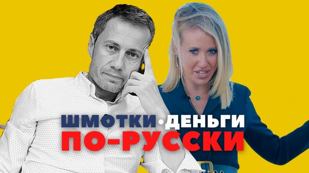 безвкусие русских