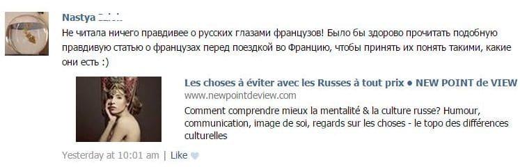 fb6391abdd437b eviter-avec-les-russes-VK-testimonial eviter-avec-les-russes-VK-testimonial