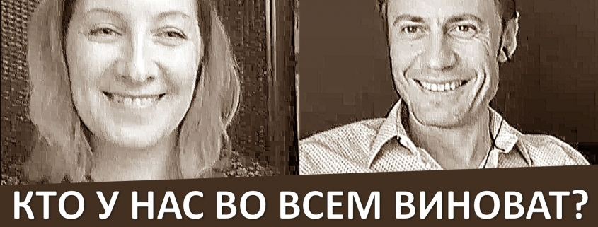kto-y-russkih-vse-vrema-vinovat-osobennost-mentaliteta